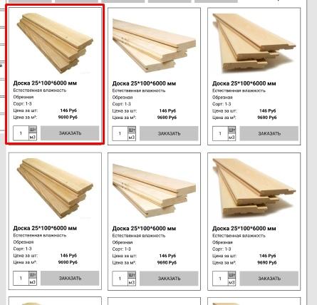 КЕЙС: Комплексное продвижение сайта по продаже пиломатериалов и складского хранения, изображение №17