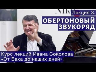 Лекция 3. Обертоновый звукоряд и история музыки.