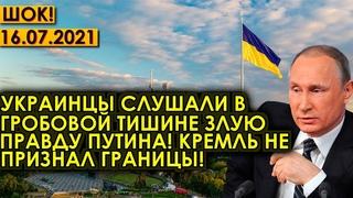 СРОЧНО!  Украинцы слушали в гробовой тишине злую правду Путина! Кремль не признал границы