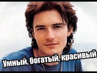 Идеальный муж - Умный,богатый,красивый (Пранкота с Евгением Вольновым)