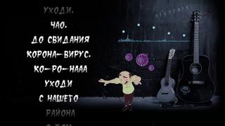 Артур Саркисян - Коронавирус уходи (Караоке / Текст)  Коронавирус Песня