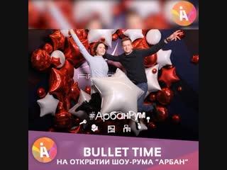 """Bullet time Красноярск на открытии шоу-рума """"Арбан"""""""