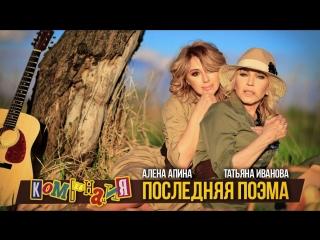 New Комбинация, Алёна Апина & Татьяна Иванова  Последняя Поэма (2018)