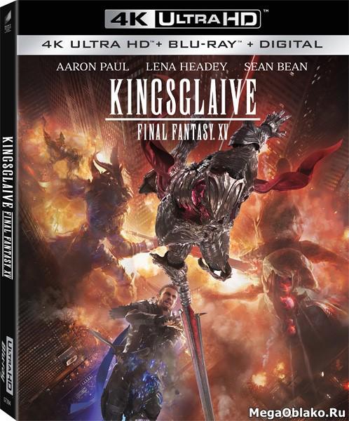 Кингсглейв: Последняя фантазия XV / Kingsglaive: Final Fantasy XV (2016) | UltraHD 4K 2160p