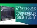 Sytrus 06 из 16 Работа с фильтрами