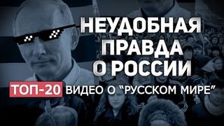 """НЕУДОБНАЯ ПРАВДА О РОССИИ 🔥 (ТОП-20 ВИДЕО О """"РУССКОМ МИРЕ"""")"""