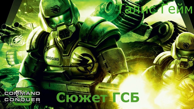 Command and Conquer 3 Tiberium Wars ГСБ сюжет
