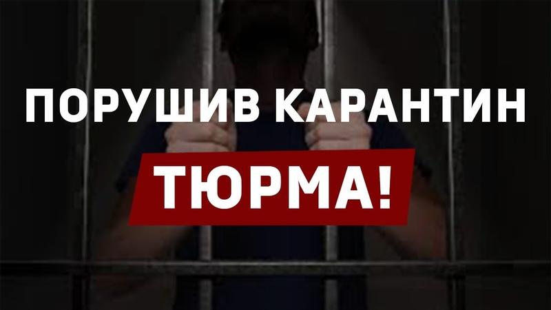 Скорочення терміну обсервації у Польщі. Порушення карантину штрафи та тюремні ув'язнення.