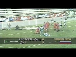 Ростельмаш - ЦСКА. Чемпионат России 1996
