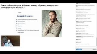 17мин.Открытый онлайн урок А Ивашко на тему «Буквица как практика трансформации» 15 04 2021