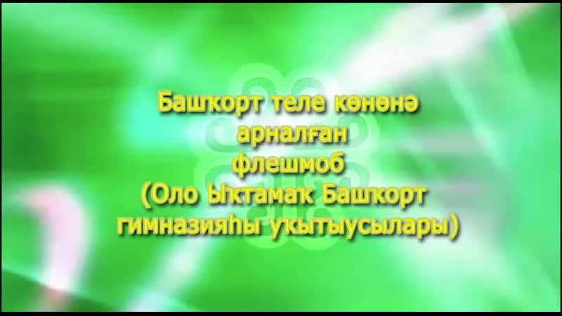 Туған тел Р. Ғарипов. Съемка: Гимназия ТВ. Монтаж: Телестудия Урал