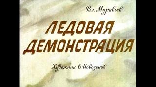 Диафильм В.Муравьев - Ледовая демонстрация