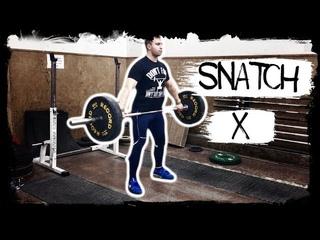 Рывок (х) snatch (x)