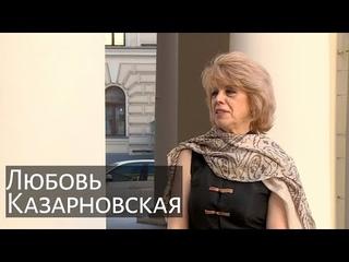 Любовь Казарновская: Я человек огня, и если надо я буду себя защищать