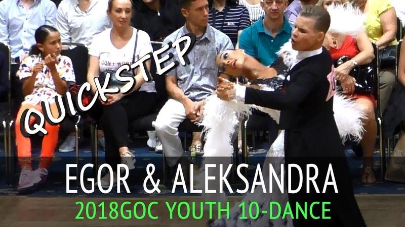 Егор Николаев Александра Раскатова   Квикстеп   GOC2018 Молодежь 10 танцев