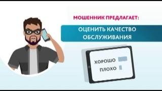 Полиция предупреждает: осторожно, банковские мошенники!