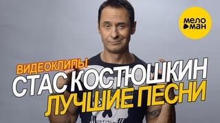Стас Костюшкин - Видеоклипы. Лучшие песни