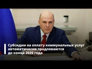 Субсидии на оплату коммунальных услуг продлят до конца 2020 года. Встреча Михаила Мишустина с вице-премьерами