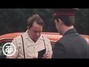 Будни московской ГАИ Время Эфир 11 08 1978 г 1978