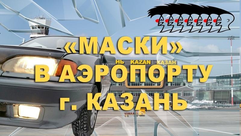 Маски в аэропорту г. Казань