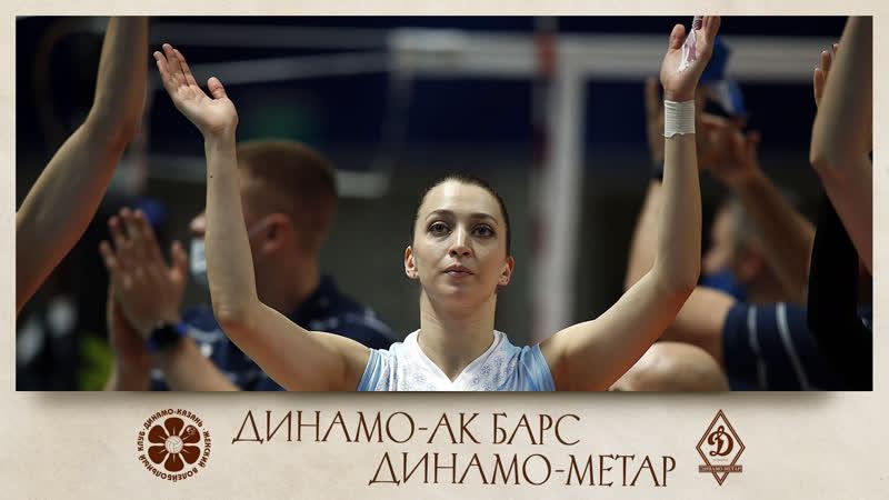 Первая победа в полуфинале Обзор матча Динамо Ак Барс Динамо Метар