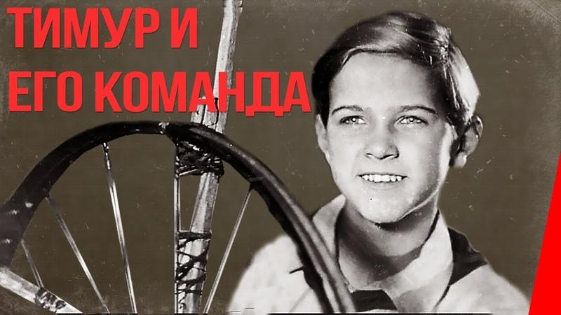 Тимур и его команда 1940 Полная версия