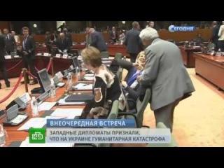На экстренном заседании глав МИД ЕС прозвучали сенсационные заявления о ситуации на Украине