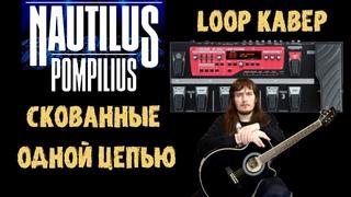Наутилус Помпилиус - Скованные одной цепью (Loop cover SergeyLoop)