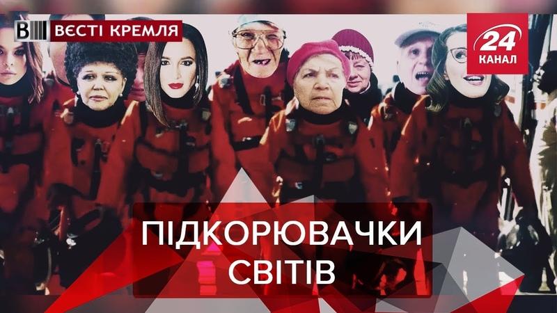 Кого Путін відправить у космос Вєсті Кремля 22 січня 2019