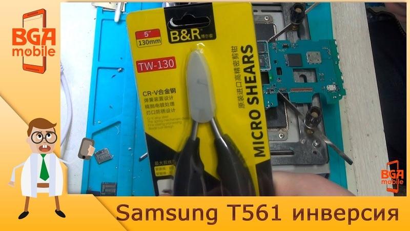 Samsung T561 инверсия висяк на заставке Видеоотчет