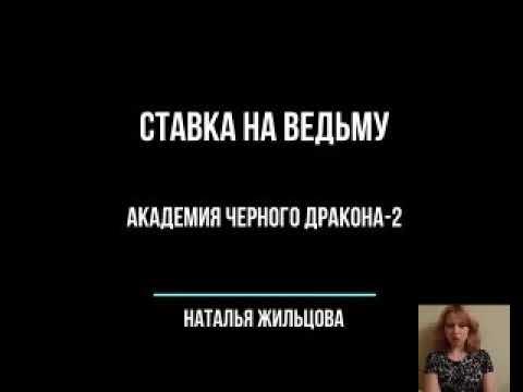 Ставка на ведьму Академия черного дракона 2 Наталья Жильцова Аудиокнига смотреть онлайн без регистрации