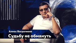 Алмас Багратиони - Судьбу не обмануть