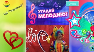 """""""Угадай мелодию: День влюбленных"""" / ЦД """"Радужный"""""""