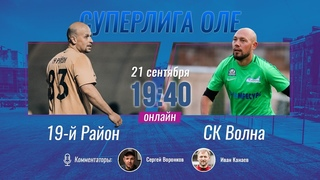 Суперлига OLE 2019/2020. 19-й Район - СК Волна . Тур 4