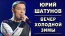 Юрий Шатунов - Вечер холодной зимы Official Video 2019