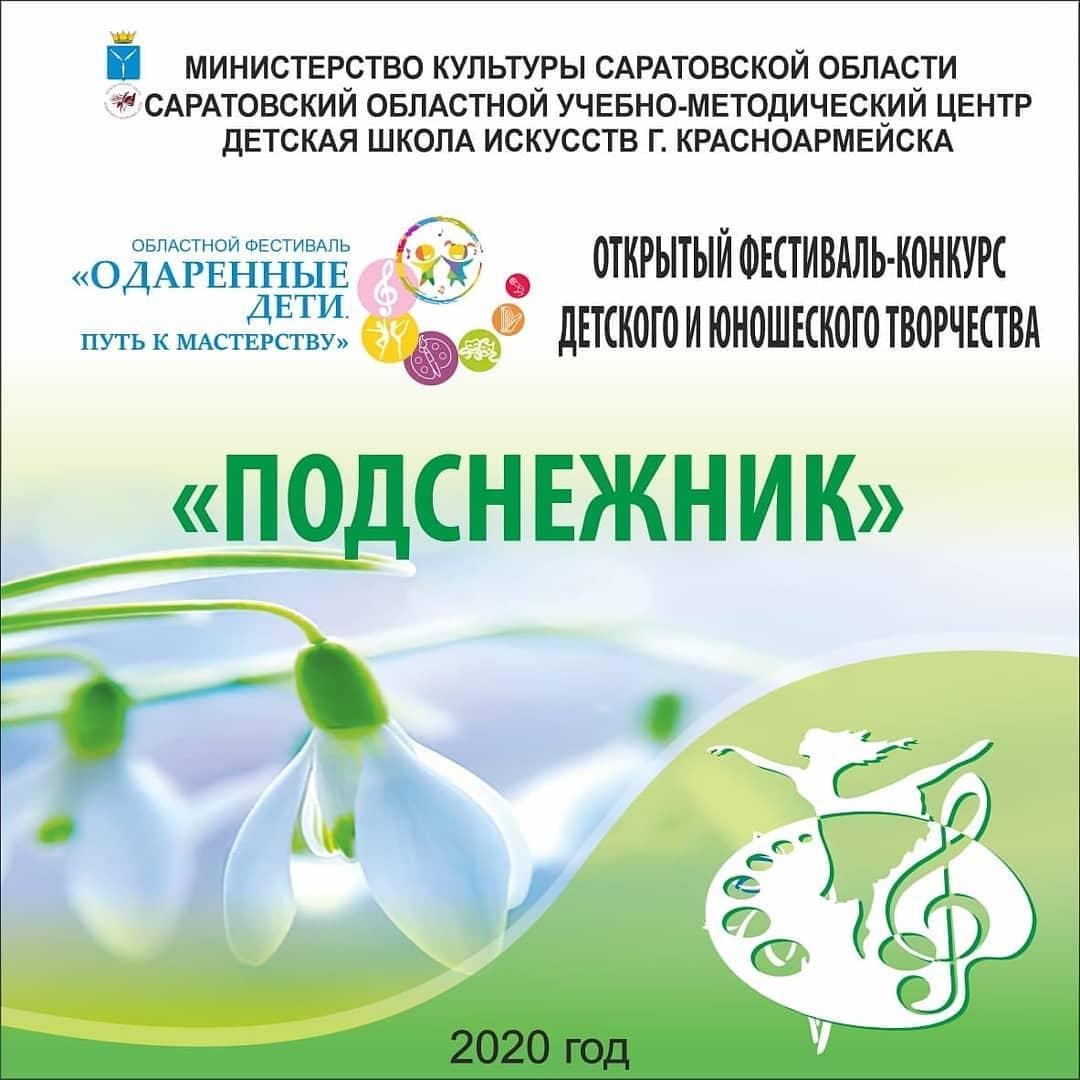 Юные музыканты из Петровска — лауреаты областного конкурса