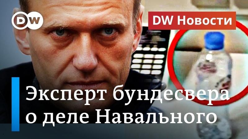 Бутылка с Новичком что поведал эксперт бундесвера об отравлении Навального DW Новости 18 09 20