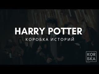 Волшебство в каждой странице #korobkaисторий