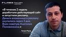 Отзыв о работе polovinkin.pro настройка контекстной рекламы Яндекс.Директ