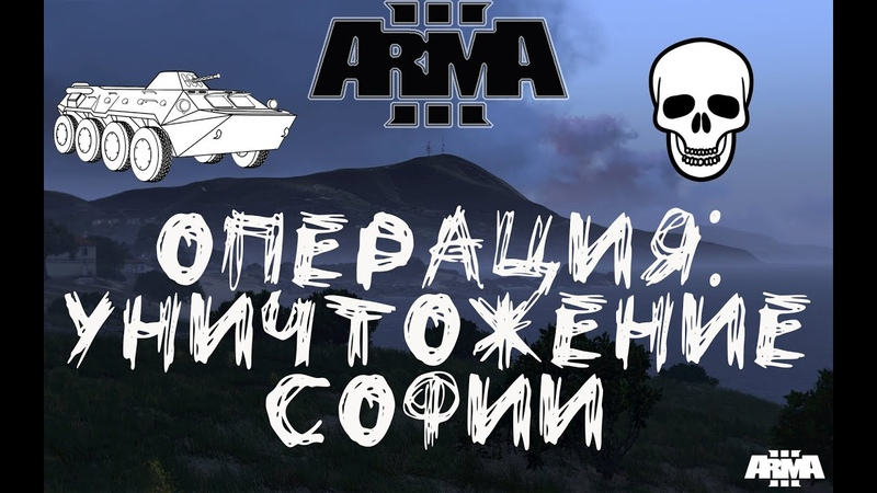Arma 3 RP №13 Операция Уничтожение Софии БТР Шершень и один офицер Rimas RP