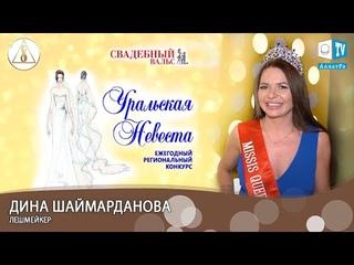 Дина Шаймарданова: «Поверить в себя!»