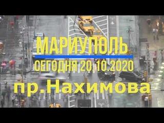 Мариуполь сегодня г.пр.Нахимова 4К.