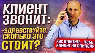 Клиент по телефону сразу спрашивает цену, что делать? Как правильно ответить, чтобы он не слился?
