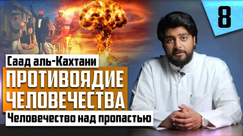 ЧЕЛОВЕЧЕСТВО НАД ПРОПАСТЬЮ ПРОТИВОЯДИЕ ЧЕЛОВЕЧЕСТВА 8 серия Саад аль Кахтани