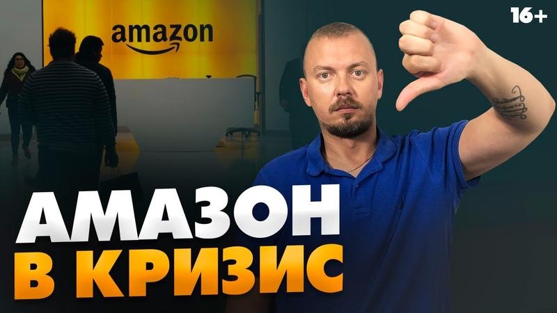 3 причины НЕ начинать бизнес на Амазон 16
