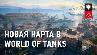 Старая гавань — новая карта в World of Tanks