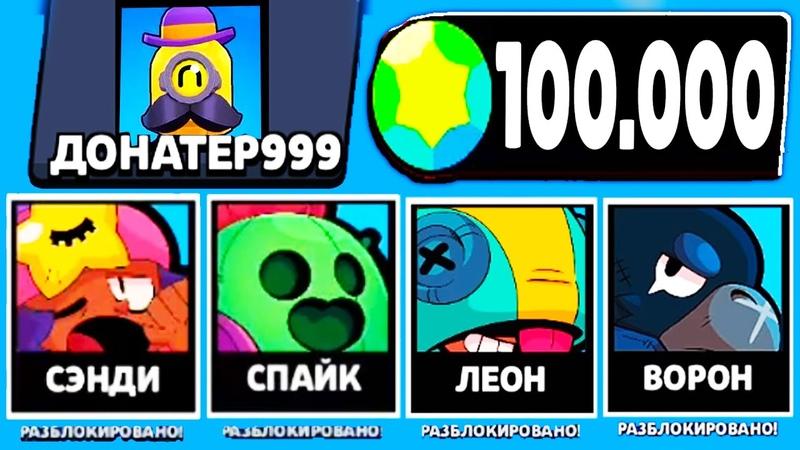 ДОНАТЕР999 ОТКРЫЛ *ЯЩИК* УВИДЕЛ 1 000 000 ГЕМОВ БРАВЛ СТАРС