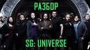 Звёздные врата Вселенная Stargate Universe РАЗБОР