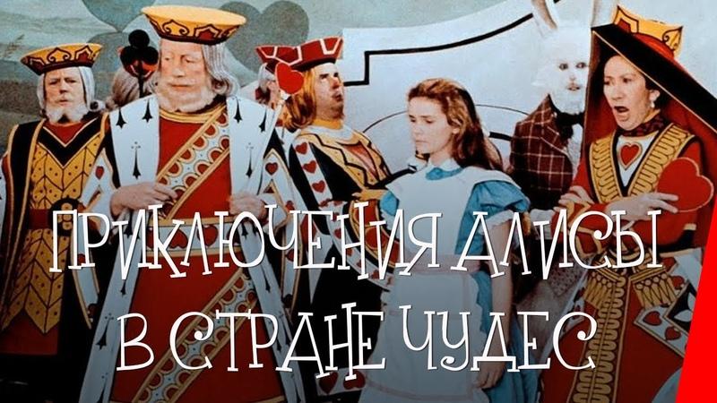 Приключения Алисы в стране чудес 1972 приключения семейный