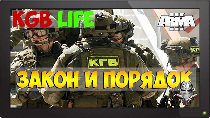 КГБ ЗАКОН И ПОРЯДОК 🎮 Arma 3 Altis life RP 💂 DeadShotUA